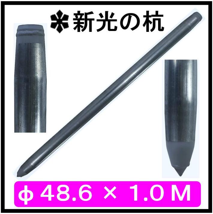 単管杭 返品不可 外径48.6mm 発売モデル 長さ1.0M 厚さ2.4mm