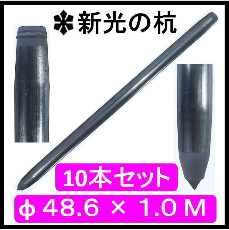 単管杭 外径48.6mm 厚さ2.4mm 長さ1.0M【10本セット】