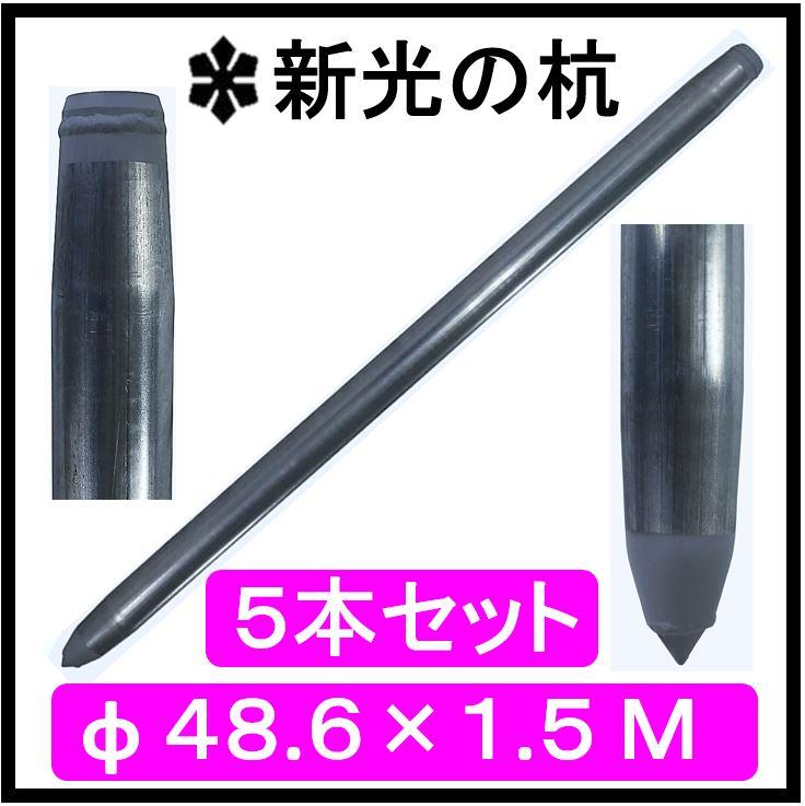 春の新作 単管杭 外径48.6mm 驚きの値段 厚さ2.4mm 長さ1.5M 5本セット