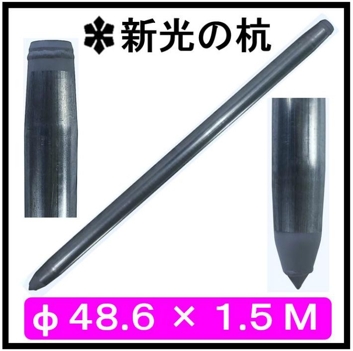 単管杭 外径48.6mm 超人気 厚さ2.4mm 価格 交渉 送料無料 長さ1.5M
