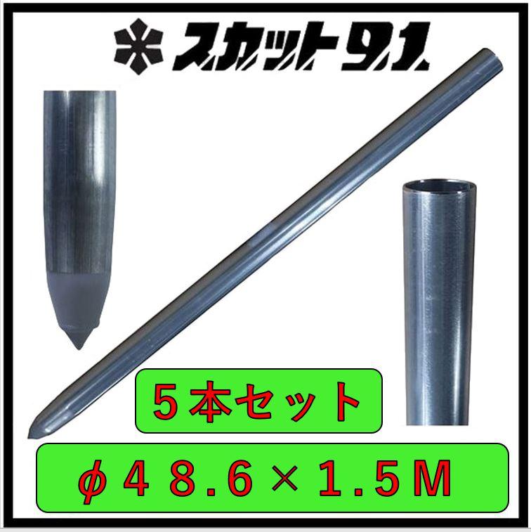 単管杭 外径48.6mm 厚さ2.4mm 長さ1.5M 5本セット 舗 3種類のキャップで用途が広がる オンラインショッピング 自在に伸ばせる単管杭