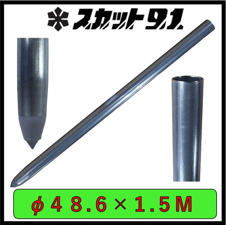 在庫一掃 単管杭 外径48.6mm 商店 厚さ2.4mm 3種類のキャップで用途が広がる 自在に伸ばせる単管杭 長さ1.5M