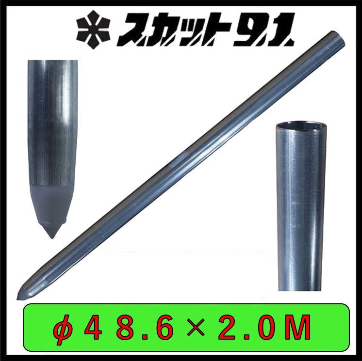 セール開催中最短即日発送 価格 単管杭 外径48.6mm 厚さ2.4mm 長さ2.0M 3種類のキャップで用途が広がる 自在に伸ばせる単管杭