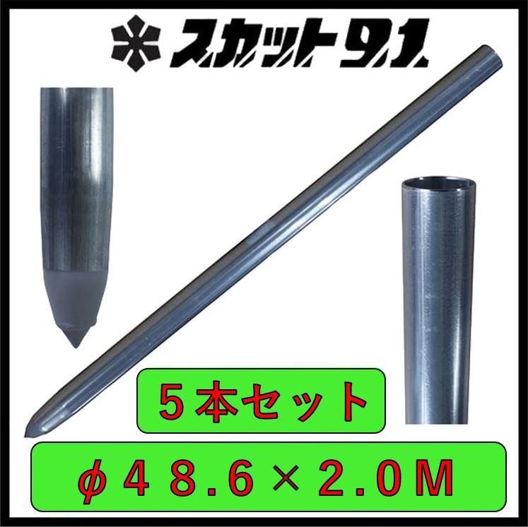 単管杭 外径48.6mm 厚さ2.4mm 長さ2.0M 3種類のキャップで用途が広がる 5本セット 直送商品 自在に伸ばせる単管杭 新生活
