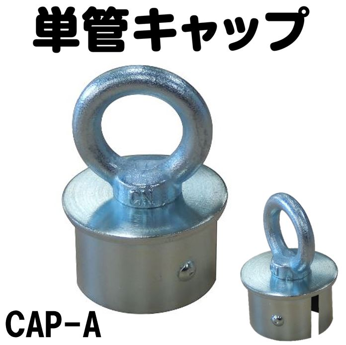 単管パイプキャップ 単管パイプ 価格 外径48.6mmX厚さ2.4mm用 アイボルトタイプ チェーンやロープを取り付けるスチール製の便利な単管キャップ 予約販売