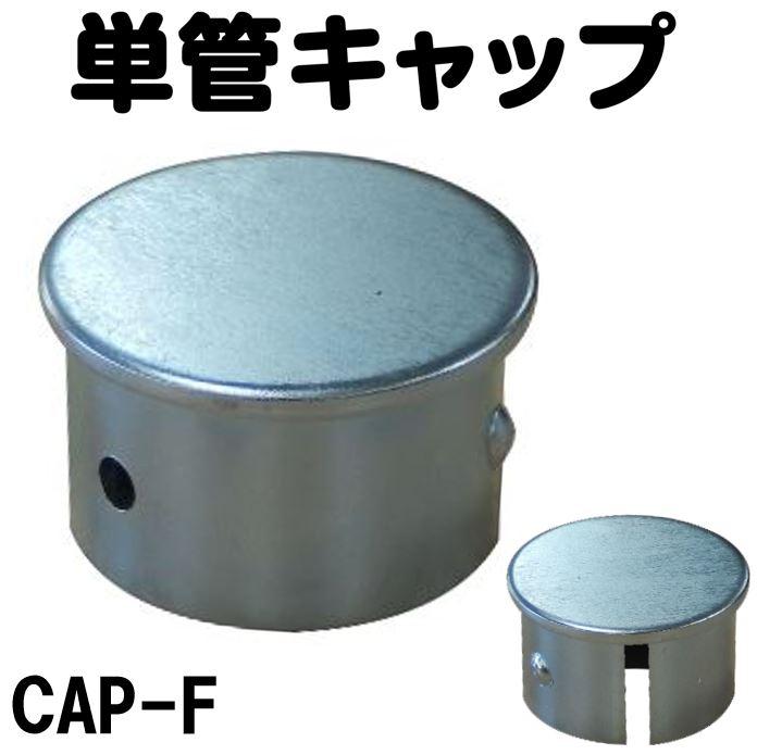 即納最大半額 単管パイプキャップ 単管パイプ 外径48.6mmX厚さ2.4mm用 カチッ 座金タイプ の丈夫な単管キャップ 価格 交渉 送料無料 3.2mm とはめれば抜けないスチール製