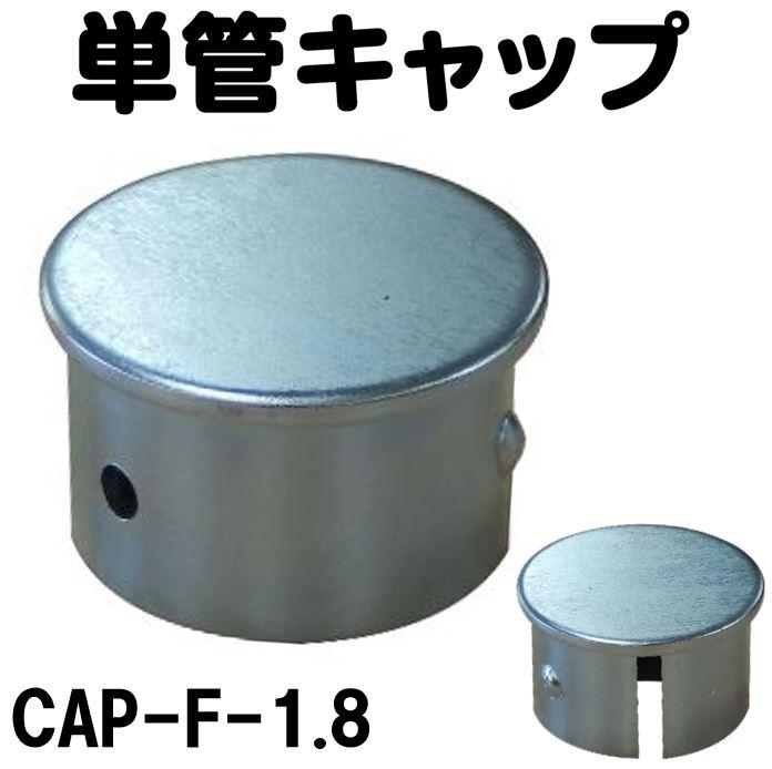 単管パイプキャップ 単管パイプ 外径48.6mmX厚さ1.8mm用 カチッ とはめれば抜けないスチール製 メーカー在庫限り品 3.2mm 限定特価 座金タイプ の丈夫な単管キャップ