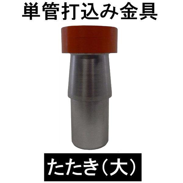 SEAL限定商品 単管パイプ打ち込み 力一杯たたいても単管パイプがつぶれない プロが選ぶ単管パイプジョイント 日本全国 送料無料