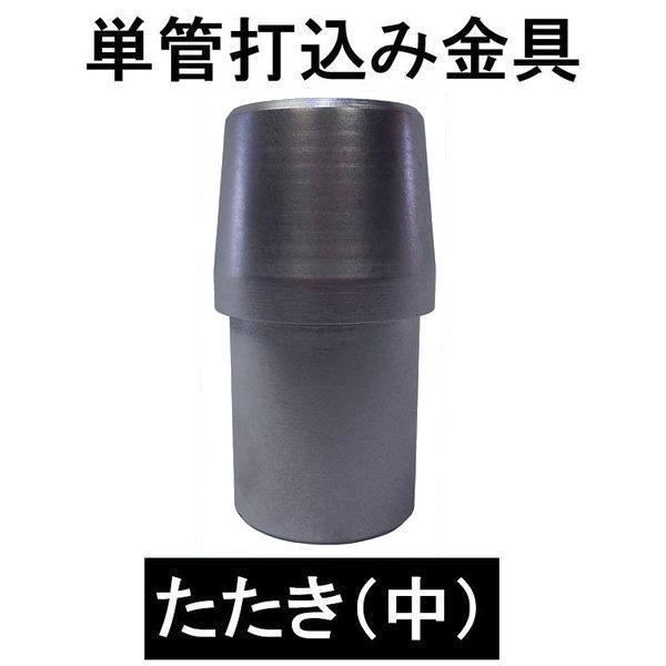 単管パイプの変形を防ぐ単管パイプ打ち込み オンラインショップ 手打ちにもブレーカー打ちにも効果的 再入荷 予約販売 長期使用が可能な単管パイプジョイント