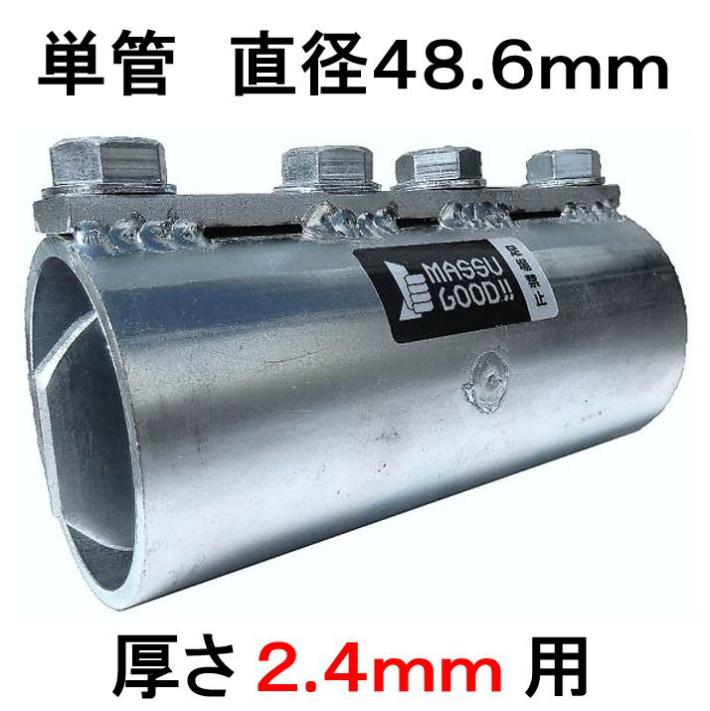単管パイプを変形させずに強固にまっすぐつなぐ単管パイプジョイント 単管パイプの厚さ2.4mm用 在庫一掃売り切りセール 繰返し使用可能な単管ジョイント 新登場