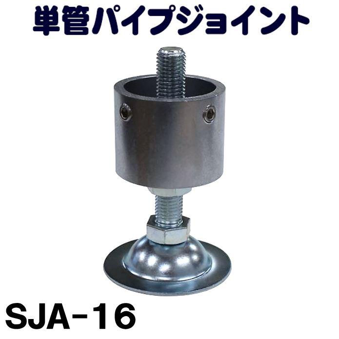 単管パイプジョイント φ48.6mm用 アジャスタータイプ 新着 定番から日本未入荷 標準型 ホーローセットでがっちり固定