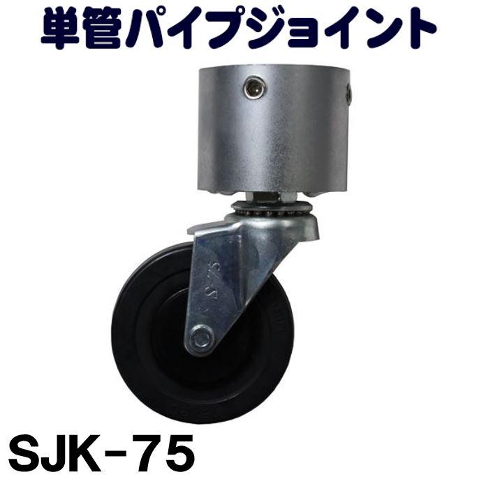 ◆高品質 単管パイプジョイント φ48.6mm用 キャスタータイプ 自在型 在庫限り ホーローセットでがっちり固定