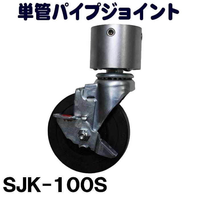 送料無料でお届けします 単管パイプジョイント φ48.6mm用 キャスタータイプ 授与 ストッパー付 ホーローセットでがっちり固定 自在型