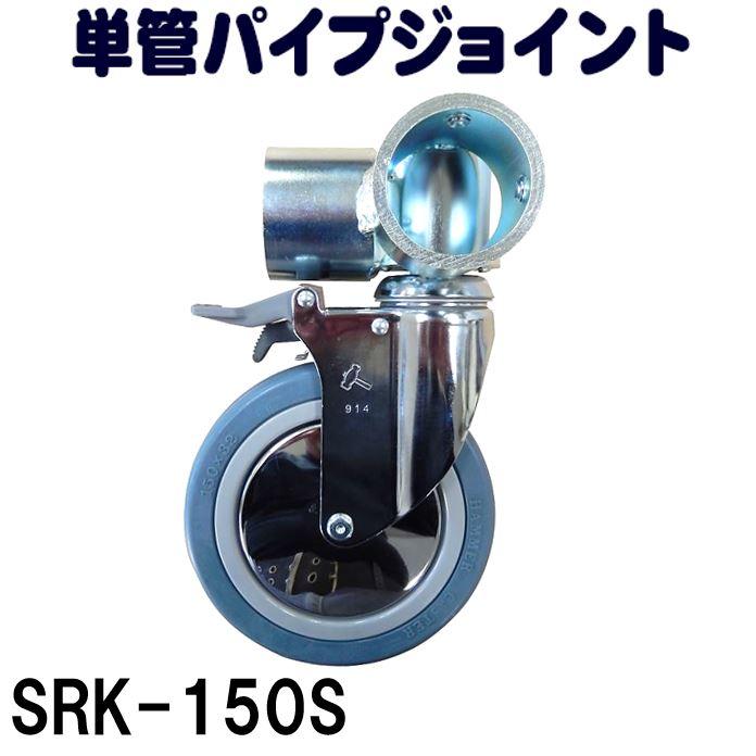 単管パイプジョイント 豪華な 単管パイプ 外径48.6mm用 キャスタータイプ ストッパー付 L型三方組付け用 安心の実績 高価 買取 強化中 自在型 大型キャスターで安定可動