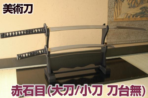 Imitation sword Akaishi eyes dirk, knife set