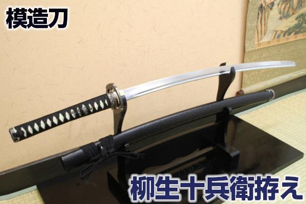 模造刀 柳生十兵衛拵え コスプレのグッズとしても人気です。 【送料無料(代引手数料別)】 日本刀