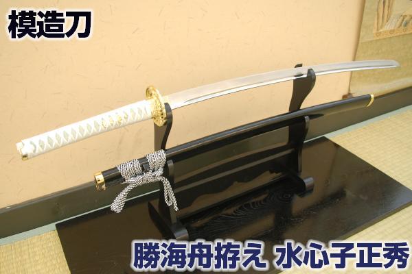 【あす楽対応!】 模造刀 勝 海舟拵え 名刀