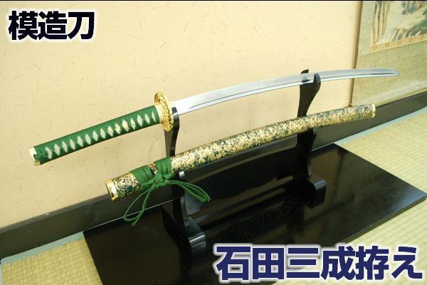 模造刀 『石田三成』拵え 実質最安に挑戦!(送料無料)関ヶ原の合戦 西軍の総大将 コスプレのグッズとしても人気です。  日本刀 ast