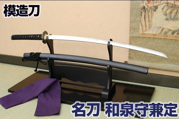 【あす楽対応!】 名刀シリーズ 模造刀 『和泉守兼定 土方歳三愛刀』 布製刀袋付き コスプレのグッズとしても人気です。 日本刀 ast