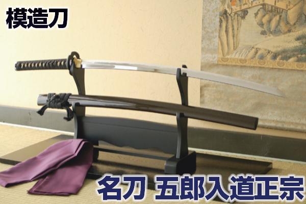 【あす楽対応!】名刀シリーズ 模造刀 『五郎入道正宗 石田三成愛刀』 布製刀袋付き コスプレのグッズとしても人気です。 日本刀 ast