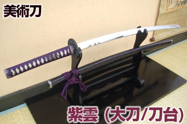 模造刀 美術刀 紫雲・大刀-murasakikumo- 二本掛け台付【送料無料(代引手数料別)】