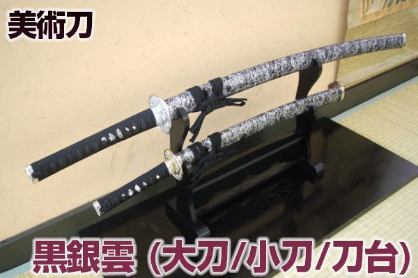 模造刀 黒銀雲セット(大刀・小刀・二本掛台セット)