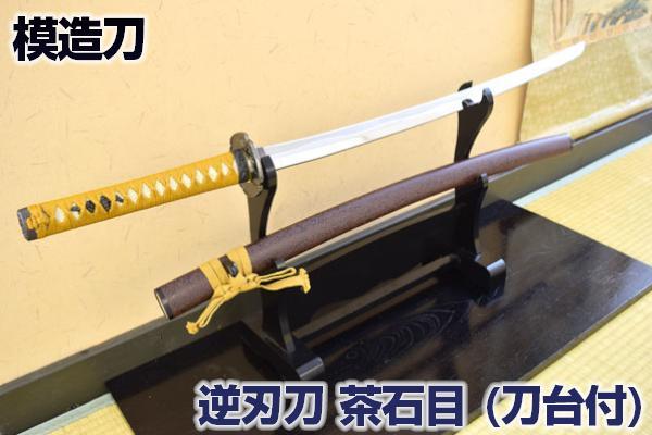 模造刀 逆刃刀 -茶石目・模造刀仕様- 二本掛け台付 職人が丹念に製造。 限定特別価格! 日本刀