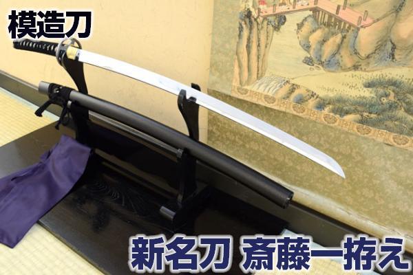 【あす楽対応!】 新名刀シリーズ 模造刀 斎藤一拵え -亜鉛合金刀身- (刀袋付き) 職人が丹念に製造。 コスプレのグッズとしても人気です。 日本刀 ast
