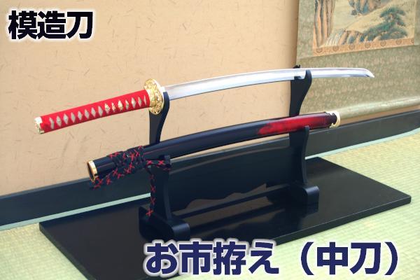 模造刀 戦国髄一の美女お市拵え(中刀) 摸造刀 コスプレのグッズとしても人気です。 日本刀