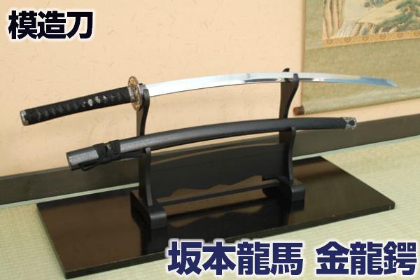 模造刀 維新の志士 坂本龍馬 金龍鍔 コスプレのグッズとしても人気です。 【送料無料】 日本刀