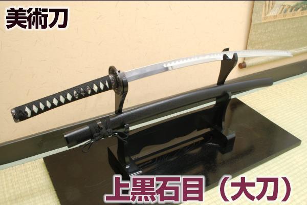 上黒石目(大刀)◆美術刀剣模造刀◆