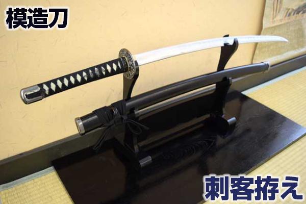 模造刀 時代劇シリーズ 時代劇シリーズ 刺客拵え コスプレのグッズとしても人気です。 【送料無料(代引手数料別)】 日本刀