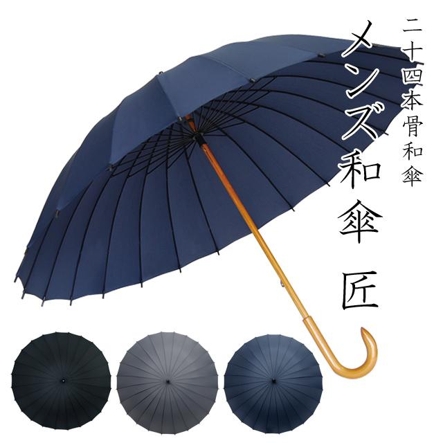 二人で入ってもぬれない大きさ [並行輸入品] 女性のお客様にも好評です 匠 和傘 雨傘 男 男性用 大きい 傘 梅雨 父の日 ギフト プレゼント おしゃれ かさ メンズ雨傘 無地 強風や大雨にも強く丈夫です メンズ シンプル メンズ和傘 供え カッコいい 紳士 男性 qk10 長傘 大きめ sps 24本骨
