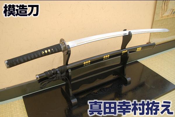 模造刀 天下の謀将 真田幸村拵え 村正 『六文銭』拵え コスプレのグッズとしても人気です。 日本刀