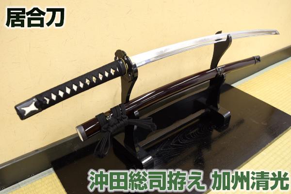 沖田 総司 刀