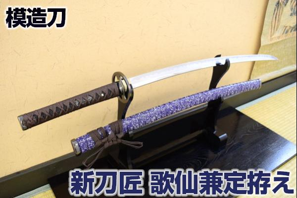 【あす楽対応!】 模造刀 新刀匠シリーズ「歌仙兼定拵」 コスプレのグッズとしても人気です。 日本刀 ast