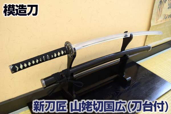 模造刀 新刀匠シリーズ「山姥切国広拵」 二本掛け台付 日本刀