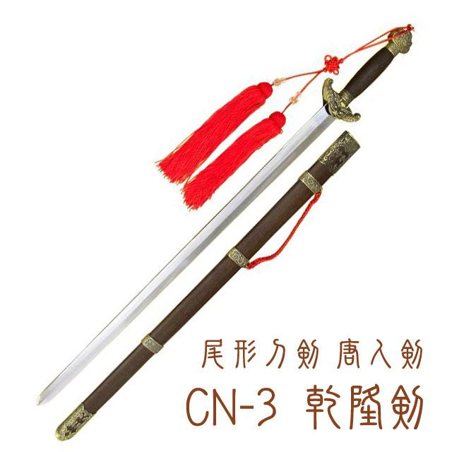 【あす楽対応!】 模造刀 中国剣 尾形刀剣 唐人剣 CN-3 乾隆剣 ast