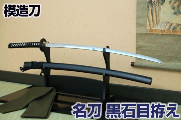 名刀シリーズ 模造刀 黒石目拵え 亜鉛合金 コスプレのグッズとしても人気です。布製刀袋付き 日本刀