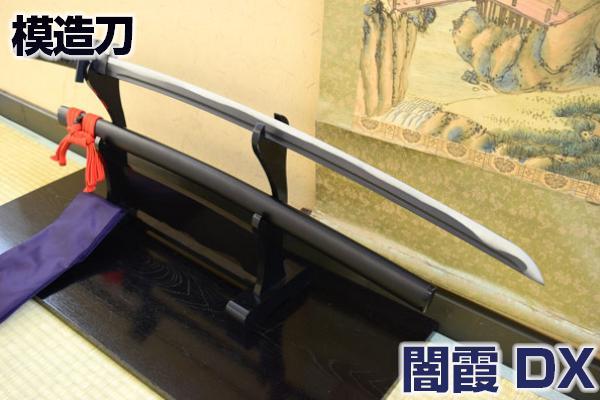 【空想刀-高級模造刀】 ZS-141 闇霞 DX -YAMIKASUMI-DX- 布製刀袋付き【送料無料】 ast