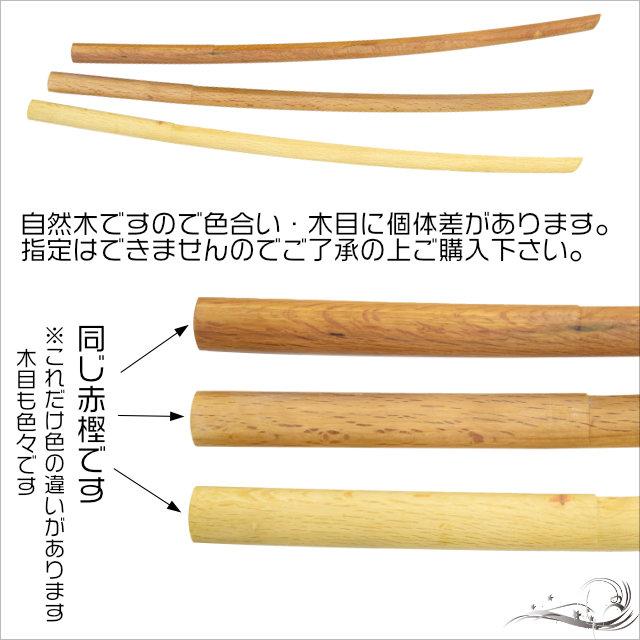 【送料無料(代引手数料別)】木刀赤樫平峰・大刀木刀【丈夫な赤樫の木刀!!】