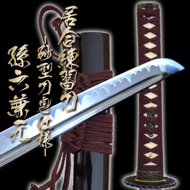 居合練習刀-砂型刀身仕様- 孫六兼元 (刀袋付き)【送料無料】 ast
