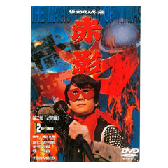 【DVD】 仮面の忍者赤影 第二部卍党篇