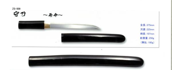 守刀 -寿命-【送料無料】【短刀 美術刀 居合刀 蒔絵短刀 インテリア 是寿刀 模造刀 】