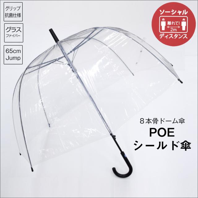 雨傘 かさ 傘 ビニール傘 売買 ビニ傘 雨具 大きめ グリップ抗菌仕様 ソーシャルディスタンス 無地 シンプル ドーム型 透明傘 母の日 65cm サントス ショップ sps 代引手数料別 ドーム傘 送料無料 POEシールド傘 santos かわいい