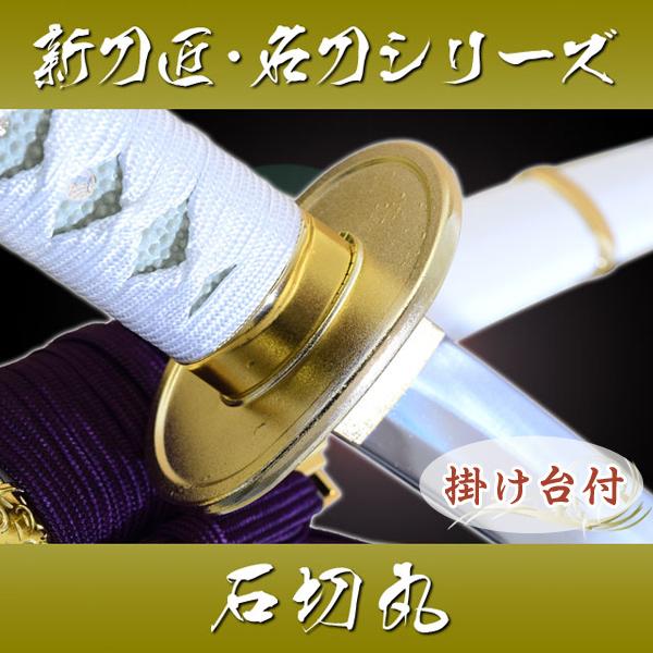 【スーパーセール特別価格】 模造刀 新刀匠シリーズ「石切丸」 二本掛け台付