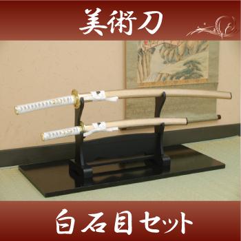 模造刀 日本刀 白石目セット(大刀・小刀・二本掛台セット) 摸造刀