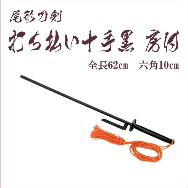 尾形刀剣 打ち払い十手黒 房付 JT-1 62cm(全国一律送料・代引き手数料無料!!)