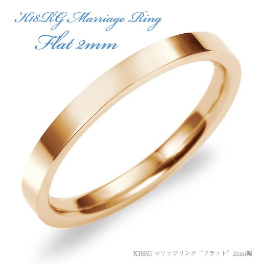 結婚指輪 K18 RG(ローズゴールド) フラット・マリッジリング 2mm鍛造 平打ちタイプ 刻印無料 リング 指輪 ring ピンクゴールド