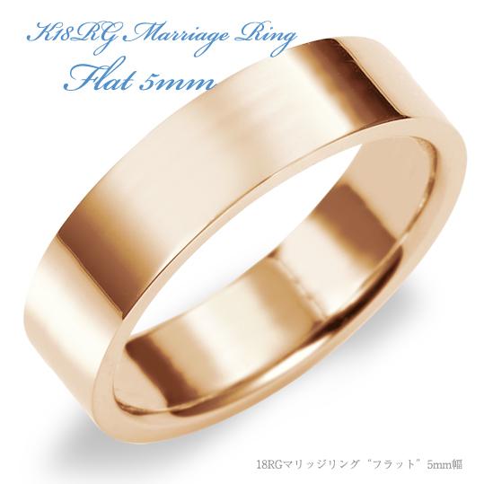 結婚指輪 K18 RG(ローズゴールド) フラット・マリッジリング 5mm鍛造 平打ち・幅広タイプ 刻印無料 リング 指輪 ring ピンクゴールド
